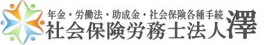社会保険労務士法人 澤